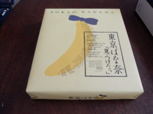 Tokyo Bananas - Are these the best cakes in the World?